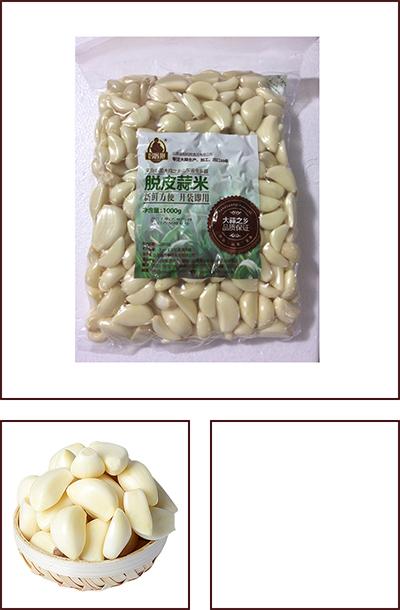 1千克真空袋脱皮蒜米